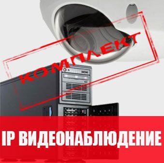Система видеонаблюдения для компьютера купить в